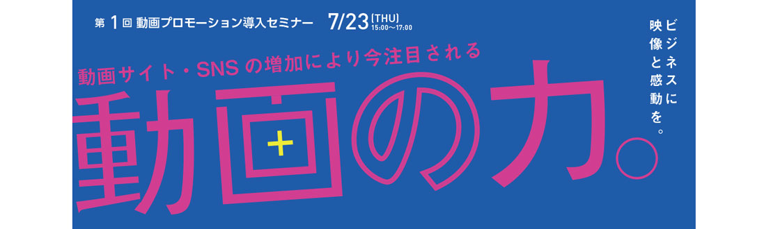 【野毛印刷社主催】第1 回「動画プロモーション導入セミナー」動画の力。7月23日さくらWORKS<関内>で開催