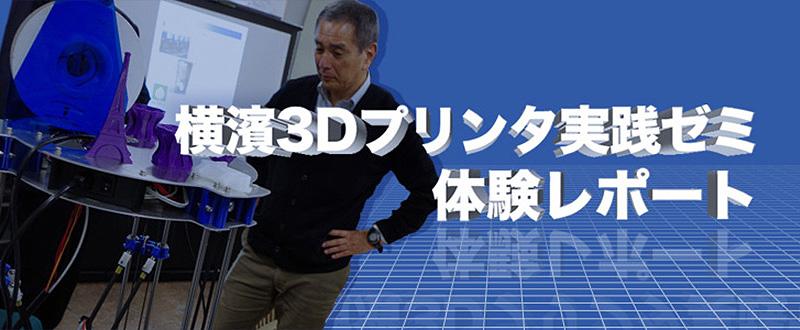 3d-thumb