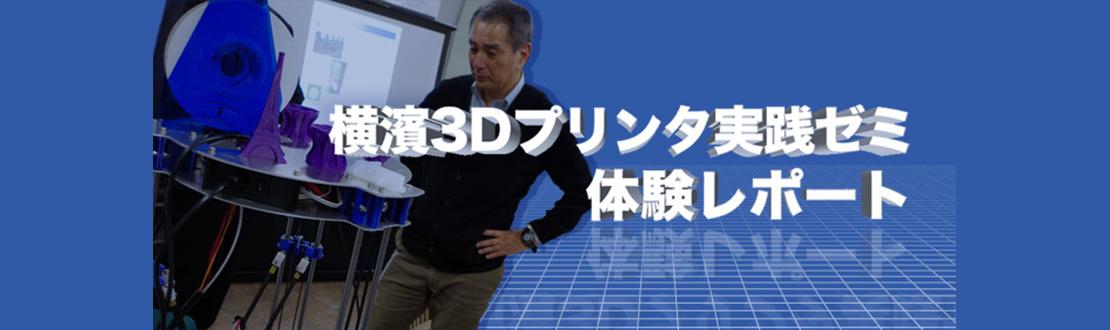 横濱3Dプリンタ実践ゼミ体験レポート