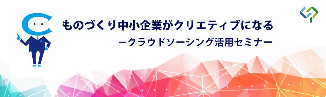【終了】1月26日(月)開催: 第16回横浜売れるモノづくり研究会「ものづくり中小企業がクリエイティブになる – クラウドソーシング活用セミナー」