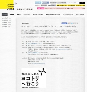 ヨコハマトリエンナーレ2014 参戦記 その1