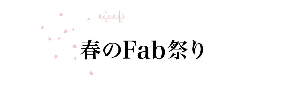 【FabLab Kannai】春のFab祭り開催 – 食とFABワークショップ、映画上映、トークベントも