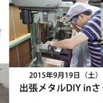【終了】9/19(土)出張メタルDIY in さくらWORKS<関内>を開催