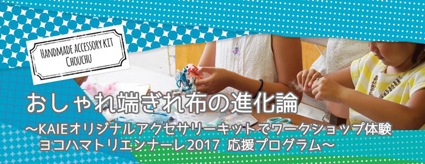yokotori2017-head