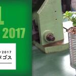 金属加工×多肉植物 メタルDIYで寄せ植え体験 ~ヨコハマトリエンナーレ2017 応援プログラム~