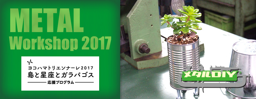 metalworkshop2017